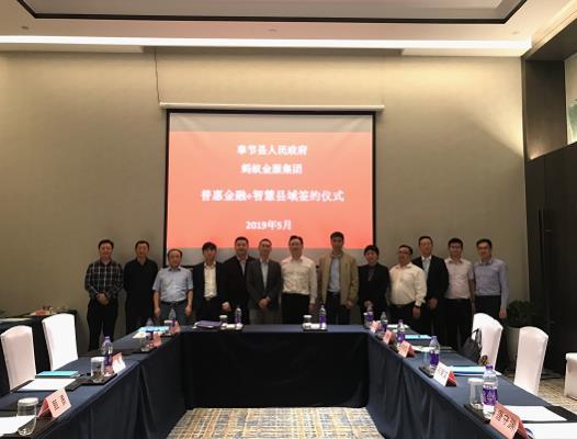 奉节县与蚂蚁金服集团签订战略合作协议