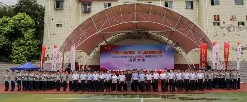 重庆市保安服务行业宣传主题教育活动暨国庆安保工作渝东北片区动员大会