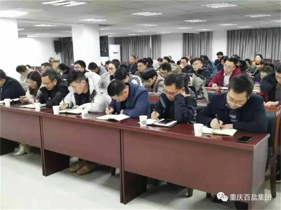 """重庆百盐集团""""五强化""""抓实岁末年初安全稳定工作"""